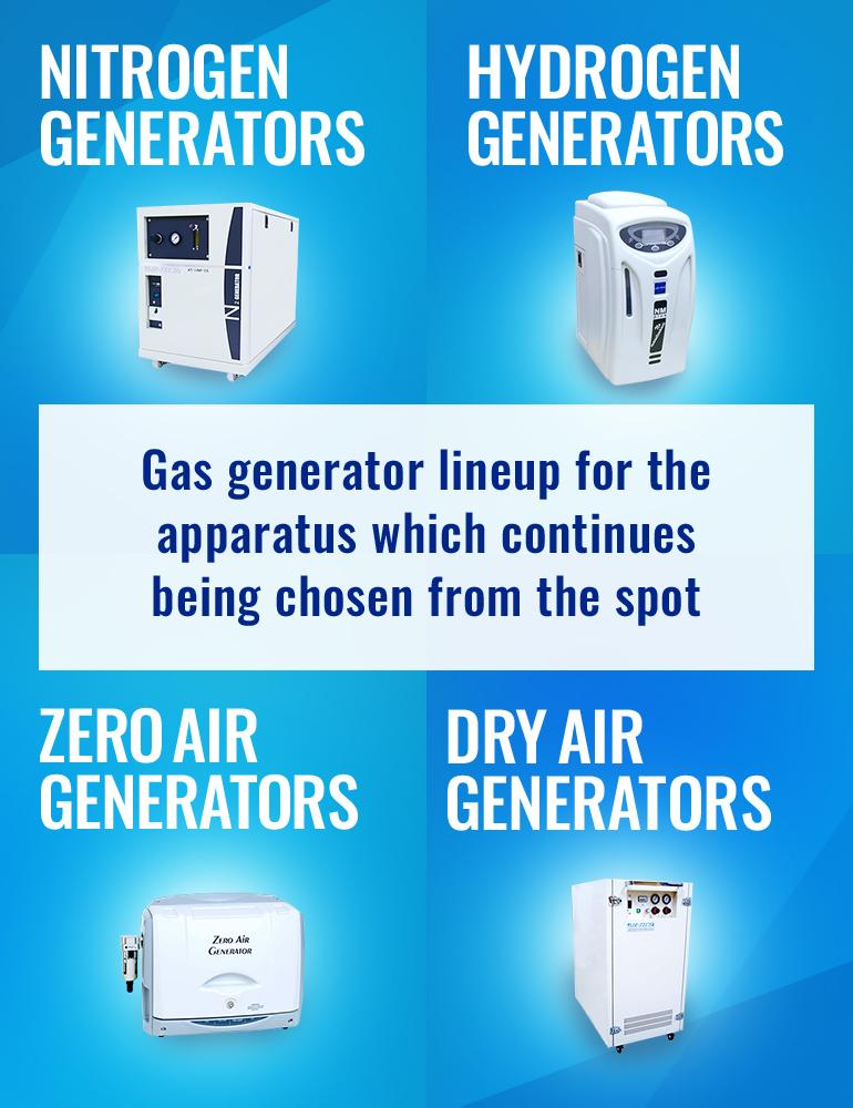 現場から選ばれ続ける分析機器用ガス発生装置ラインアップ