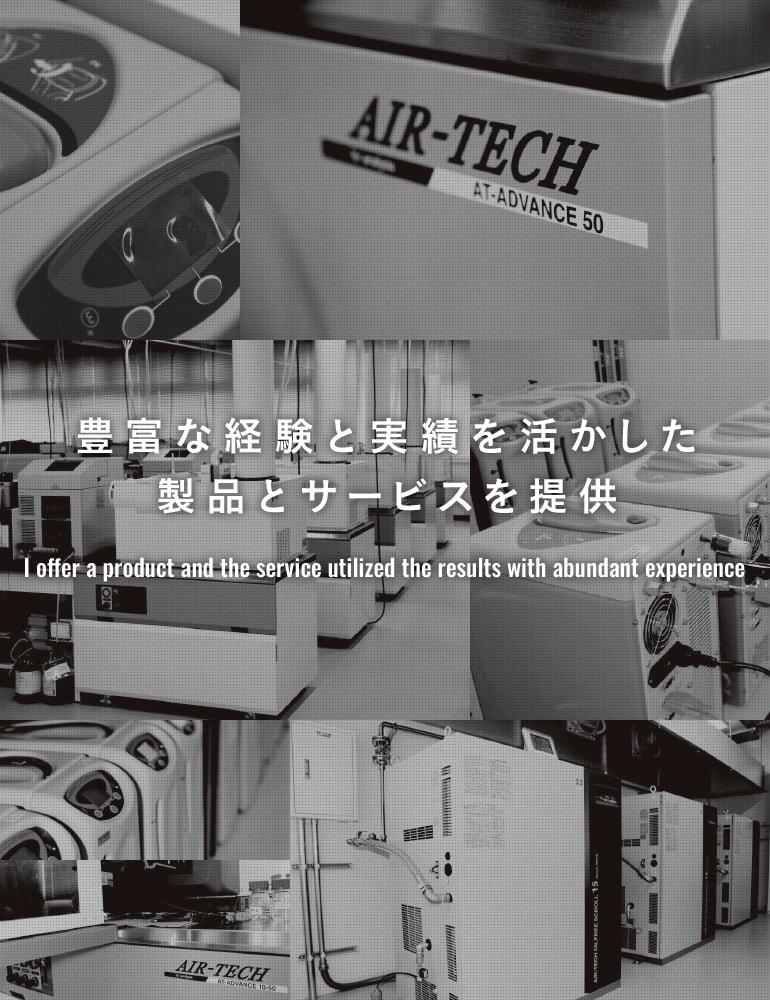 豊富な経験と実績を活かした製品とサービスを提供